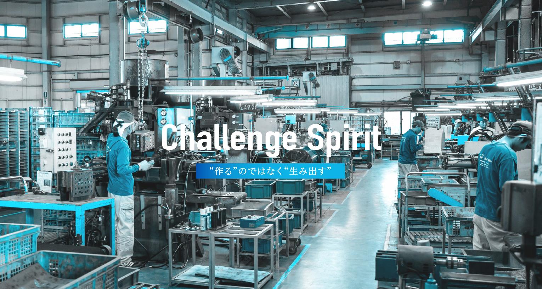 Challenge Spirit 作るのではなく生み出す